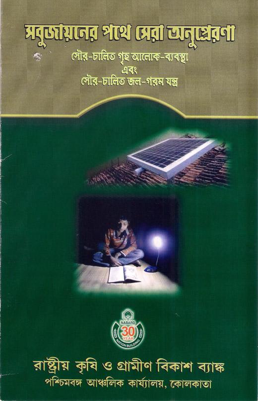 HLS & SLS - WBREDA : Department of Power and NES, Govt  of